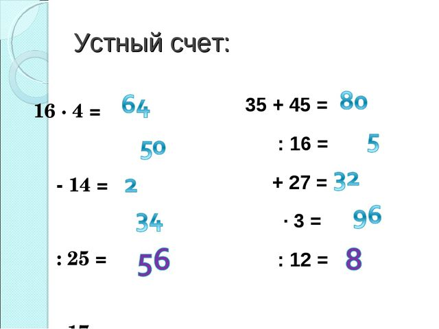 Устный счет: 35 + 45 = : 16 = + 27 = ∙ 3 = : 12 = 16 ∙ 4 = - 14 = : 25 = ∙ 17...