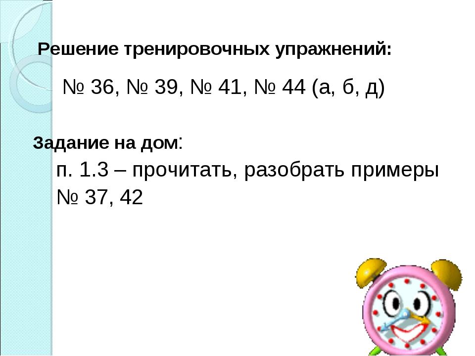 Решение тренировочных упражнений: № 36, № 39, № 41, № 44 (а, б, д) Задание н...