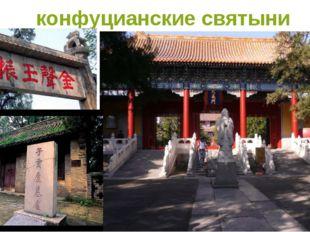 конфуцианские святыни