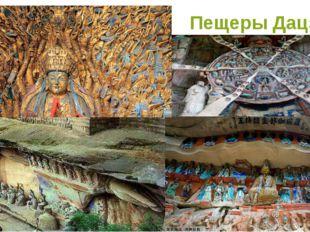 Пещеры Дацзу