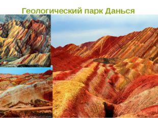 Геологический парк Данься