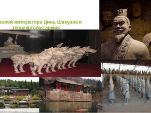 Мавзолей императора Цинь Шихуана и терракотовая армия