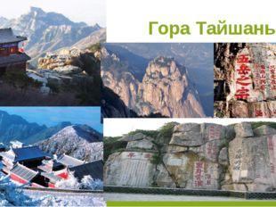 Гора Тайшань