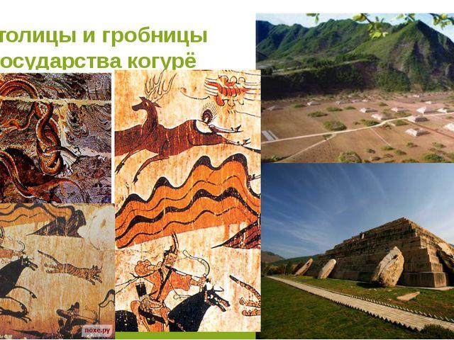 Столицы и гробницы государства когурё
