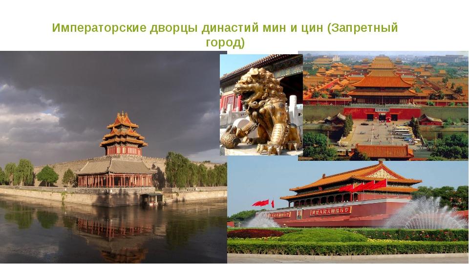 Императорские дворцы династий мин и цин (Запретный город)