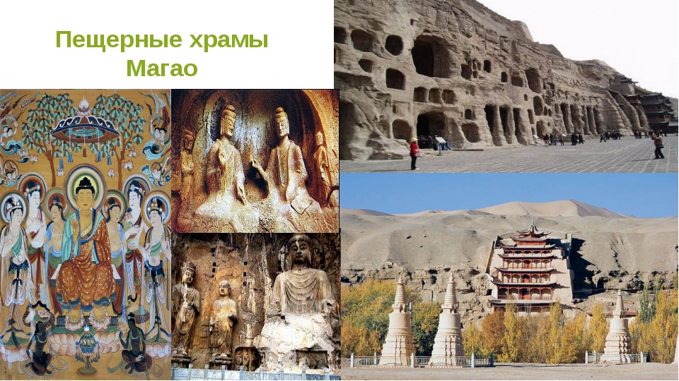 Пещерные храмы Магао