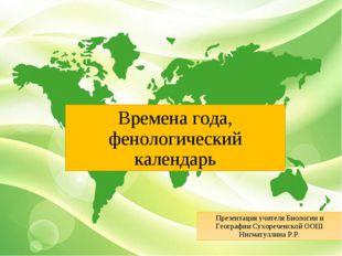 Времена года, фенологический календарь Презентация учителя Биологии и Географ