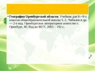 География Оренбургской области: Учебник для 8—9-х классов общеобразовательной