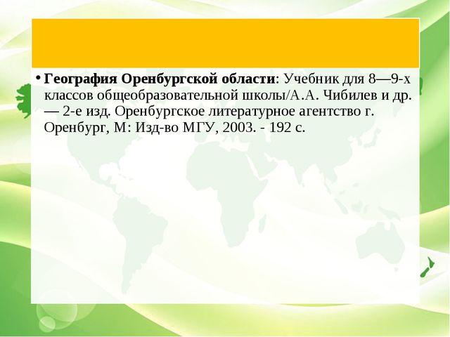 География Оренбургской области: Учебник для 8—9-х классов общеобразовательной...