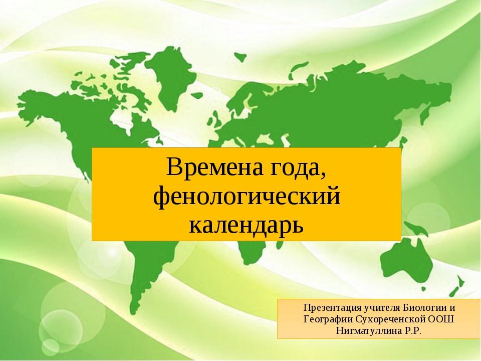 Времена года, фенологический календарь Презентация учителя Биологии и Географ...