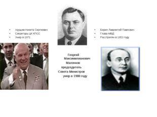 Берия Лаврентий Павлович Глава МВД Расстрелян в 1953 году Хрущев Никита Серг