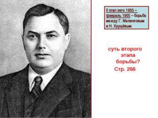II этап лето 1953 – февраль 1955 – борьба между Г. Маленковым и Н. Хрущёвым с