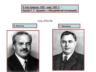 III этап февраль 1955 – март 1957 гг. - борьба Н. С. Хрущева с «объединённой