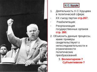 Н. С. Хрущёв Деятельность Н.С Хрущева в политической сфере: XX съезд партии с