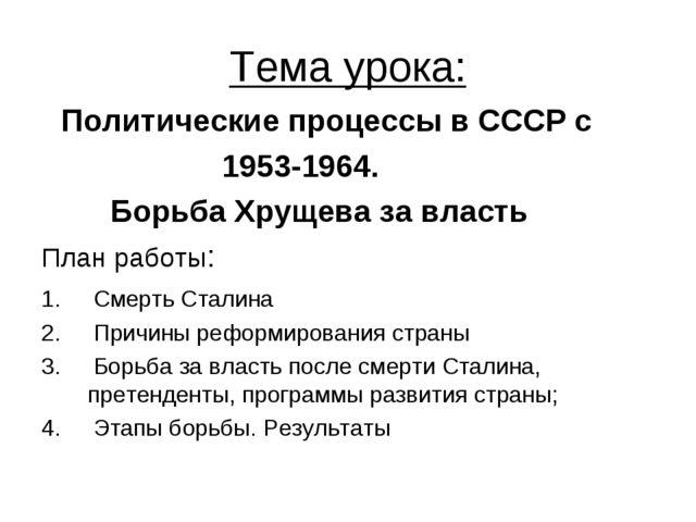 Тема урока: Политические процессы в СССР с 1953-1964. Борьба Хрущева за власт...