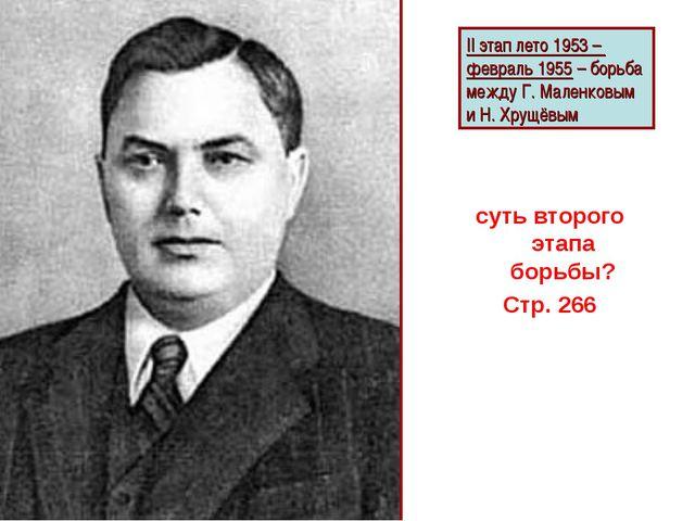 II этап лето 1953 – февраль 1955 – борьба между Г. Маленковым и Н. Хрущёвым с...