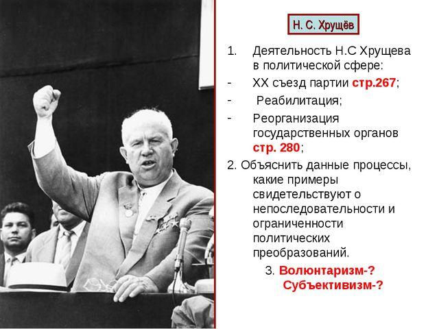 Н. С. Хрущёв Деятельность Н.С Хрущева в политической сфере: XX съезд партии с...