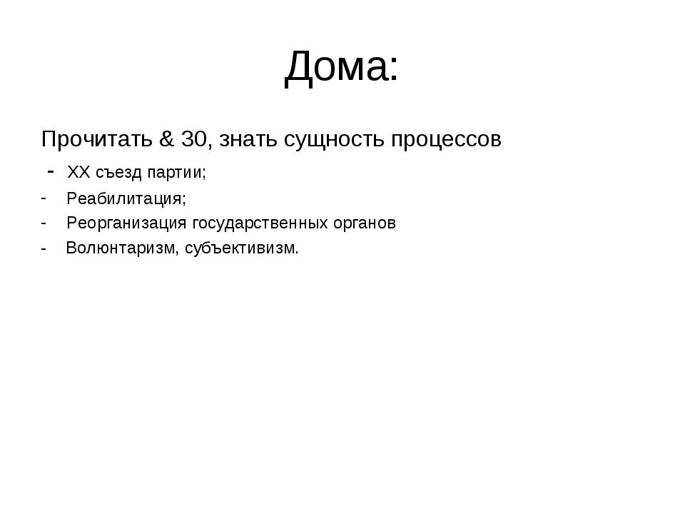 Дома: Прочитать & 30, знать сущность процессов - XX съезд партии; Реабилитаци...
