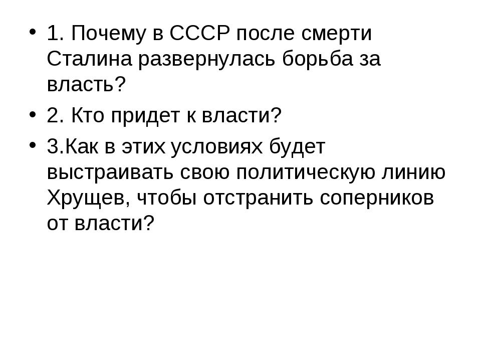 1. Почему в СССР после смерти Сталина развернулась борьба за власть? 2. Кто п...