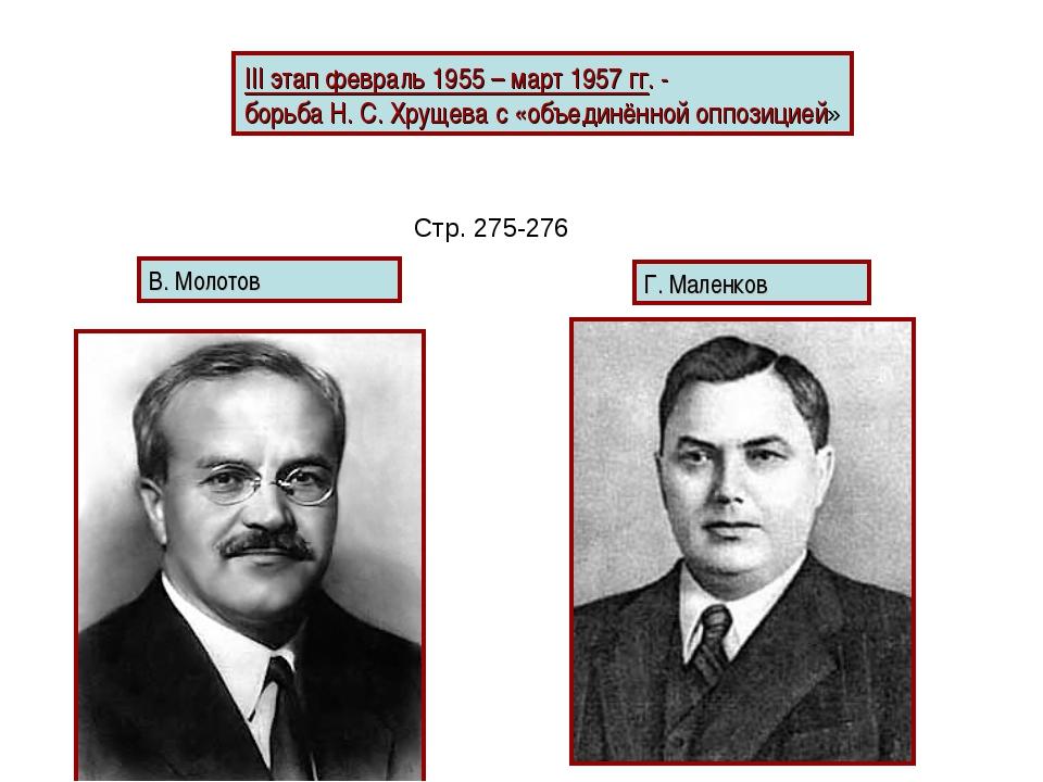 III этап февраль 1955 – март 1957 гг. - борьба Н. С. Хрущева с «объединённой...