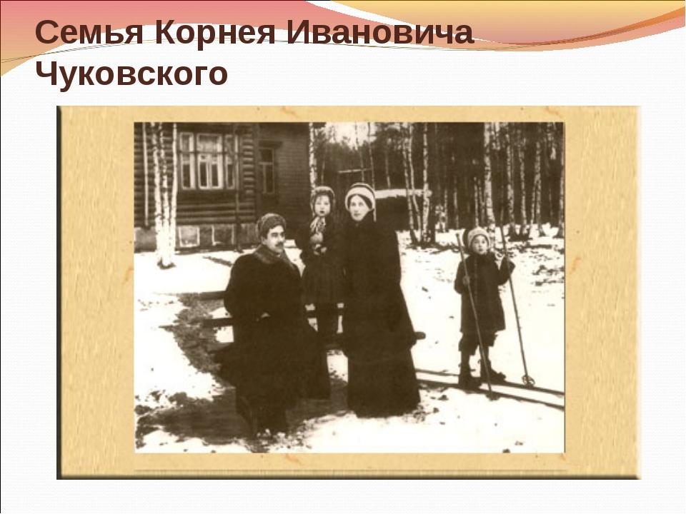 Семья Корнея Ивановича Чуковского