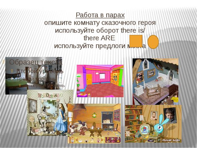 Работа в парах опишите комнату сказочного героя используйте оборот there is/...