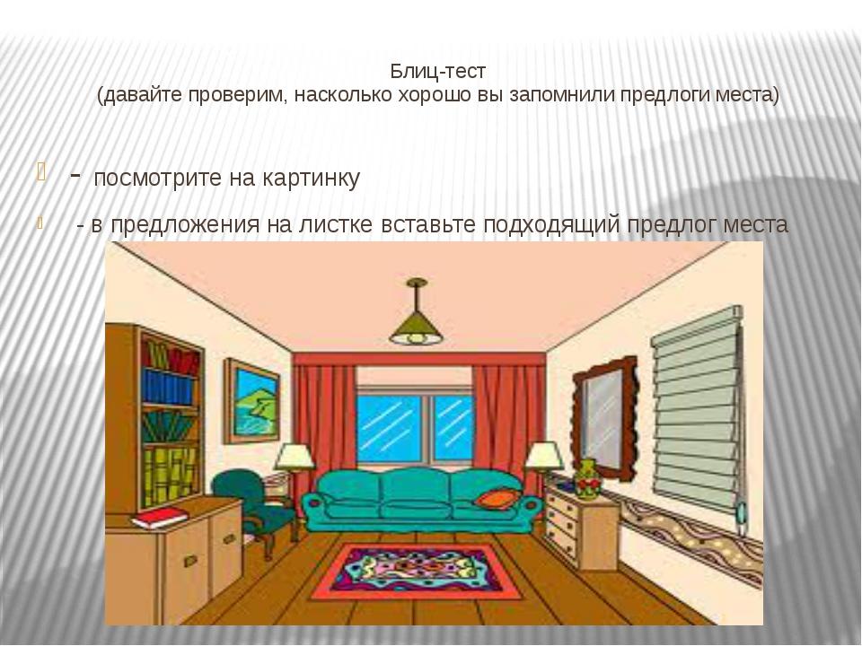 Описание на немецком картинки комнаты