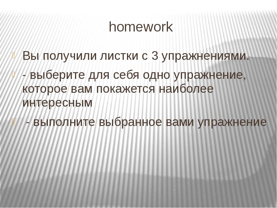 homework Вы получили листки с 3 упражнениями. - выберите для себя одно упражн...