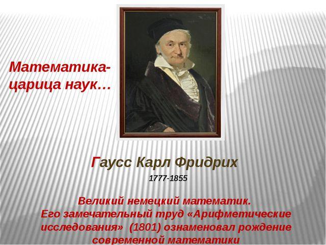 Гаусс Карл Фридрих 1777-1855 Великий немецкий математик. Его замечательный тр...