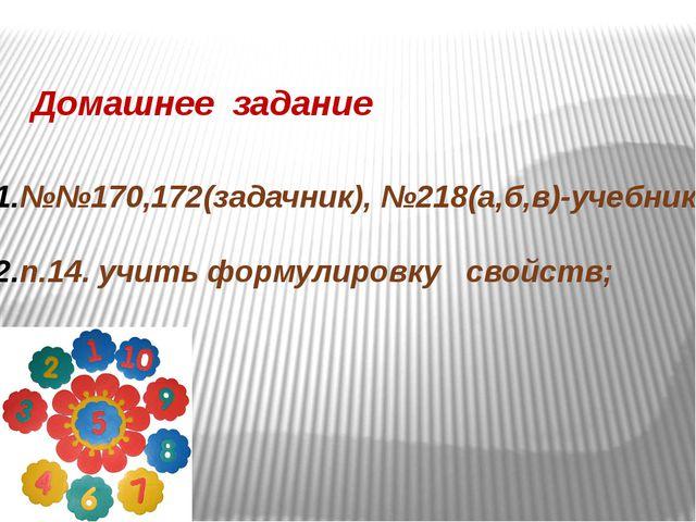 Домашнее задание №№170,172(задачник), №218(а,б,в)-учебник. п.14. учить формул...