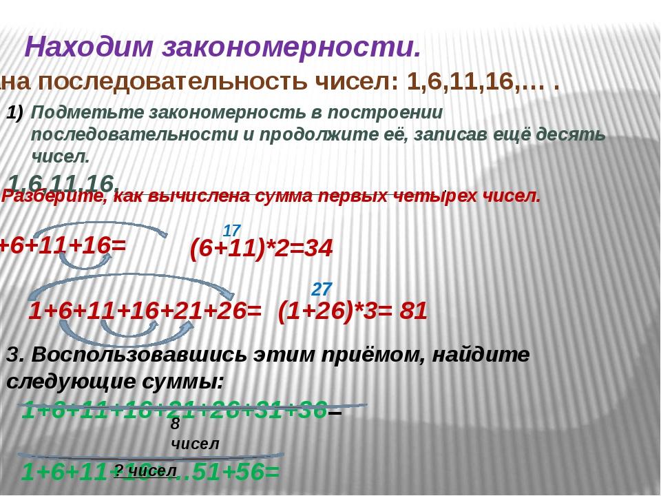 Находим закономерности. Дана последовательность чисел: 1,6,11,16,… . Подметьт...