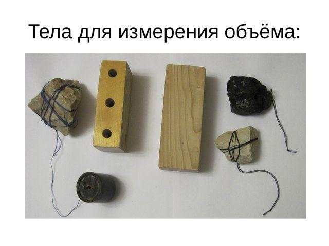Тела для измерения объёма: