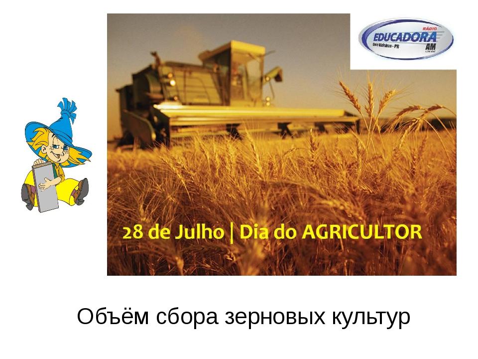 Объём сбора зерновых культур