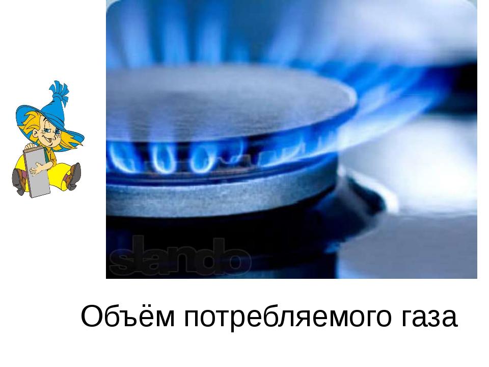 Объём потребляемого газа