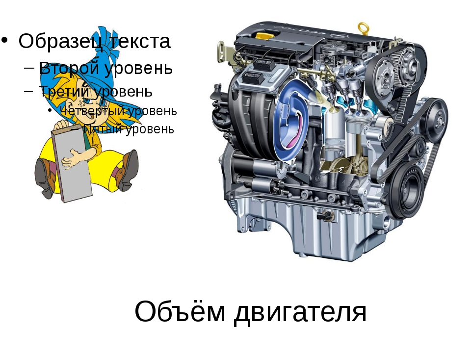 Объём двигателя