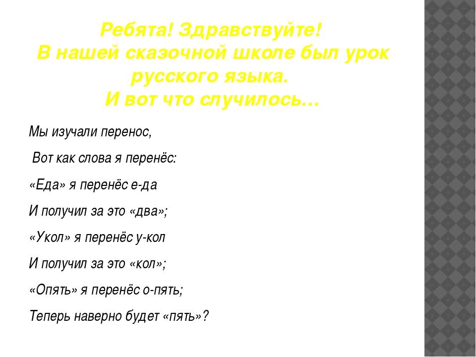 Ребята! Здравствуйте! В нашей сказочной школе был урок русского языка. И вот...