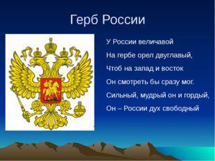 Герб России У России величавой На гербе орел двуглавый, Чтоб на запад и восто