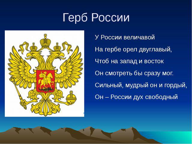 Герб России У России величавой На гербе орел двуглавый, Чтоб на запад и восто...