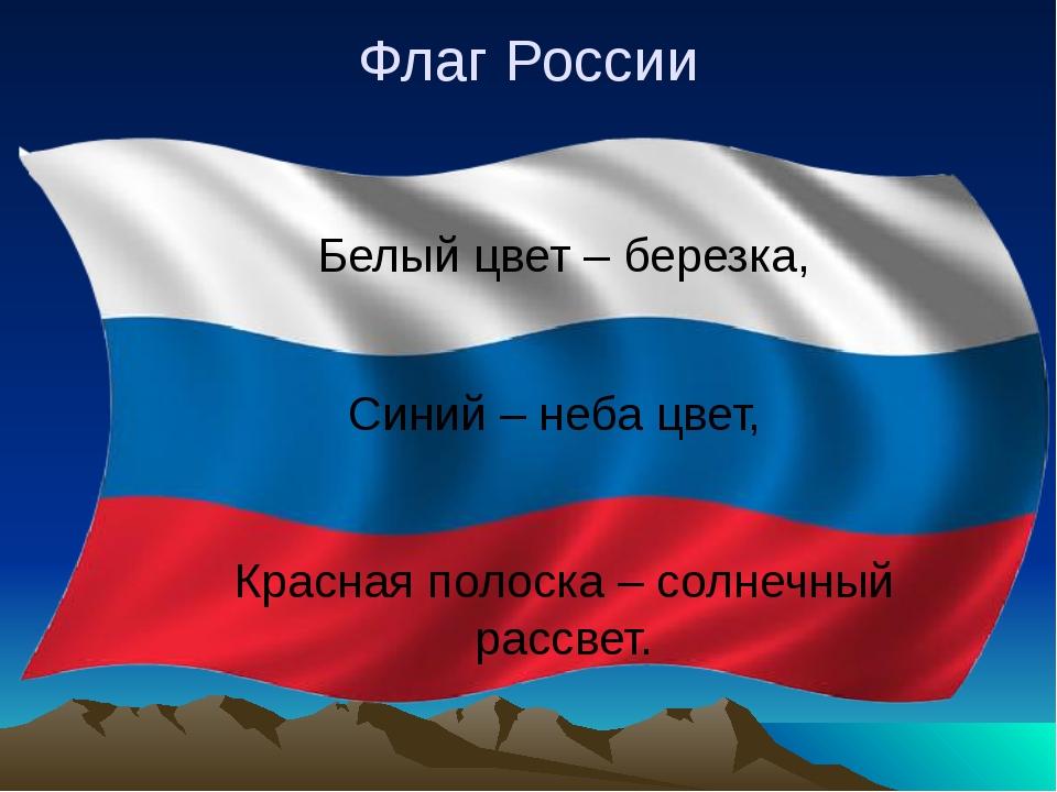 Флаг России Белый цвет – березка, Синий – неба цвет, Красная полоска – солнеч...