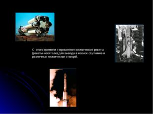 С этого времени и применяют космические ракеты (ракеты-носители) для вывода в