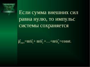 pсист=m1+ m2 +…+mn =const. Если сумма внешних сил равна нулю, то импульс