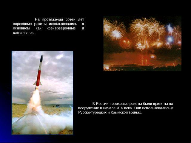 На протяжении сотен лет пороховые ракеты использовались в основном как фейер...