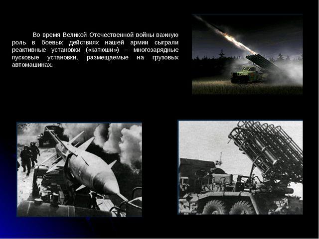 Во время Великой Отечественной войны важную роль в боевых действиях нашей ар...