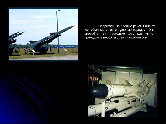 Современные боевые ракеты имеют как обычные , так и ядерные заряды. Они спос...