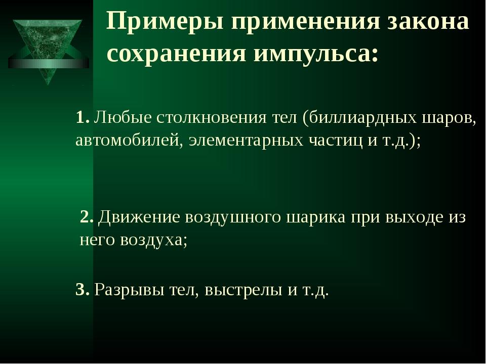 Примеры применения закона сохранения импульса: 1. Любые столкновения тел (бил...