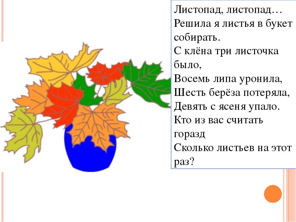 Листопад, листопад… Решила я листья в букет собирать. С клёна три листочка бы...