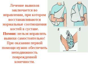 Лечение вывихов заключается во вправлении, при котором восстанавливаются норм