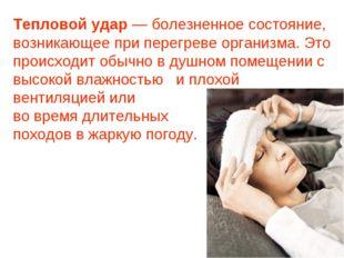 Тепловой удар — болезненное состояние, возникающее при перегреве организма. Э