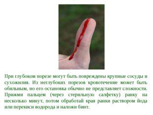 При глубоком порезе могут быть повреждены крупные сосуды и сухожилия. Из негл