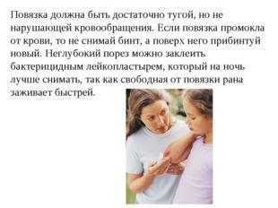 Повязка должна быть достаточно тугой, но не нарушающей кровообращения. Если п